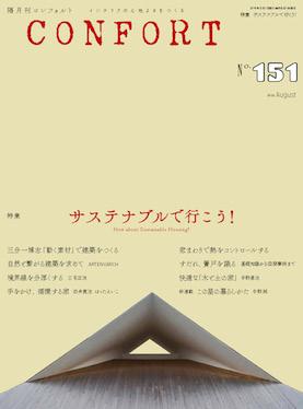 『軒下の家』をはじめ、各作品がCONFORT No.151に掲載されました。