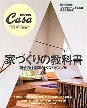 『ハスノヤネ』、『浮きヤネの家』がCasa BRUTUS特別編集 家づくりの教科書に掲載されました。