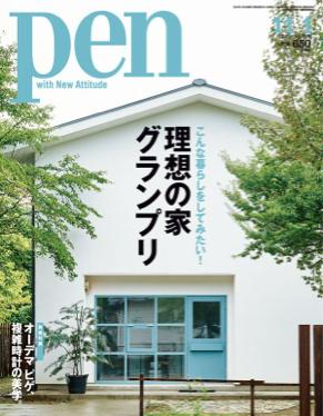 『軒下の家』が雑誌「Pen」11/1号に掲載されました。