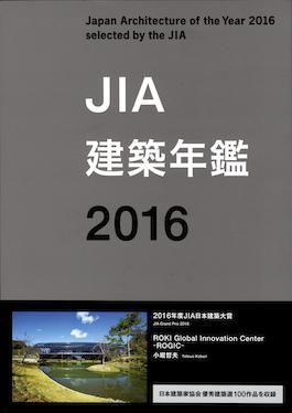 『Y ballet school』、『Slide House』がJIA建築年鑑2016に掲載されました。