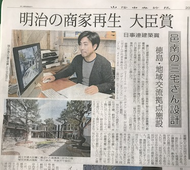 山陰中央新報に弊社三宅が取り上げられました。