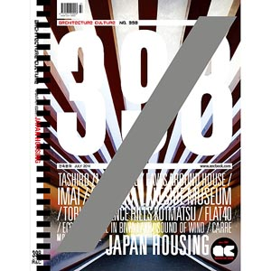 『軒下の家』が韓国建築雑誌Architecture & Culture 7月号に掲載されました。