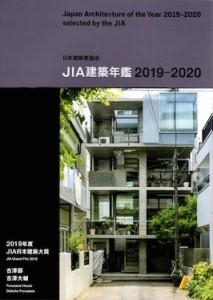 JIA建築年鑑2019-2020-01