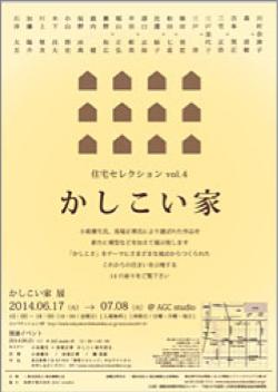 住宅セレクションvol.4 かしこい家展に出展します。