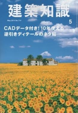 『雨やどりの家』が建築知識5月号に掲載されました。
