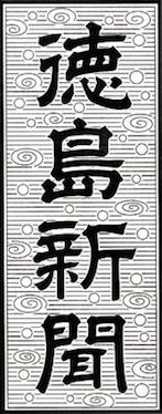 地域交流拠点施設等の設計におけるワークショップの取り組みについて『徳島新聞』に掲載されました。